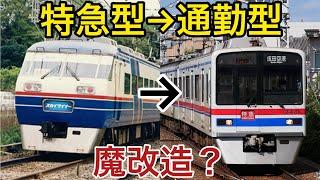 【通勤型スカイライナー!?】特急型から通勤型になった車両がある!?!?