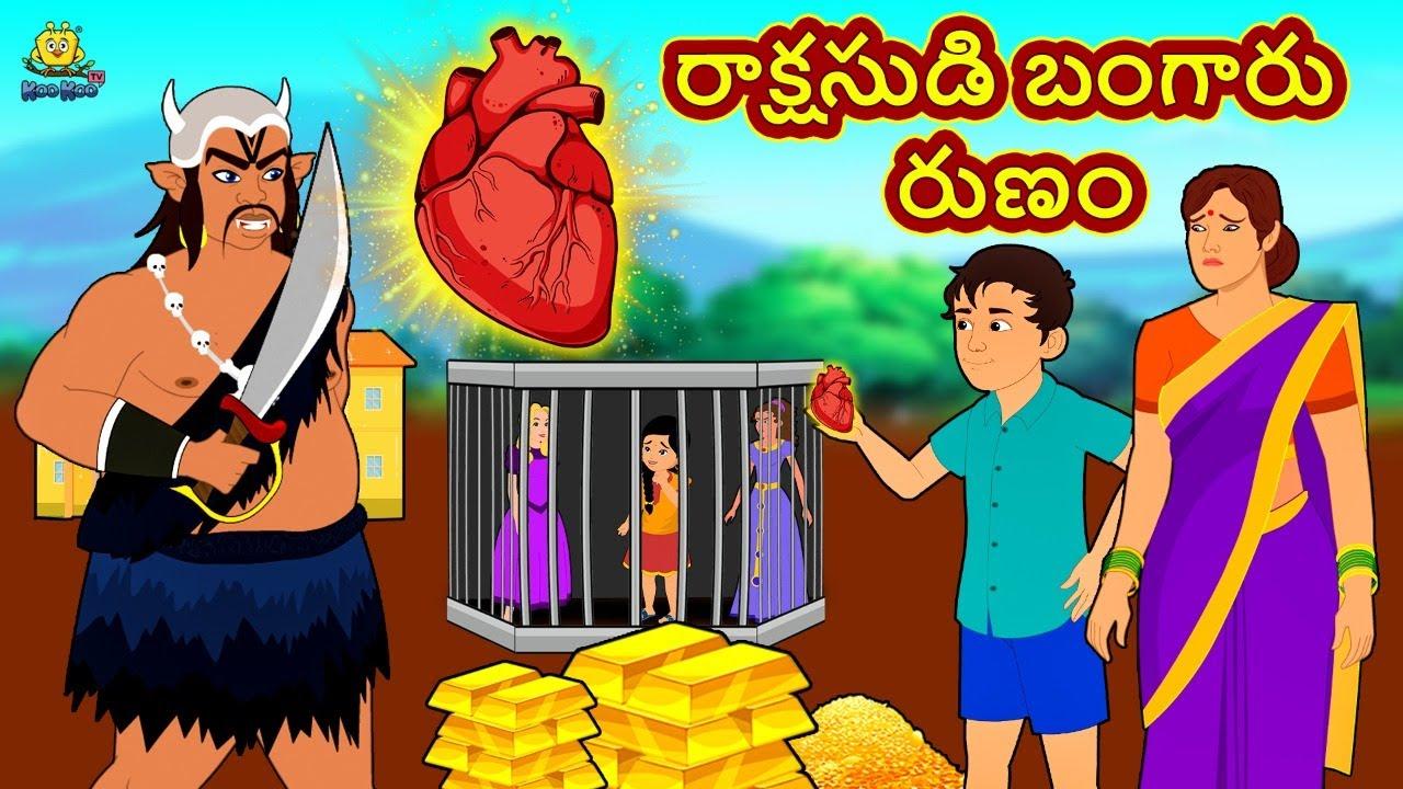 Download రాక్షసుడి బంగారు రుణం   Telugu Stories   Telugu Kathalu   Stories in Telugu   Telugu Moral Stories