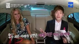 패리스 힐튼(Paris Hilton) - 에릭남(Eric Nam) 인터뷰