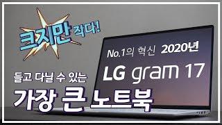 들고 다니는 17인치 노트북 LG 그램 17 2020년 자세히 보기 / LG 그램 17이 대단한 이유 / 2020년형 달리진 점 / 램(RAM) SSD 교체 방법
