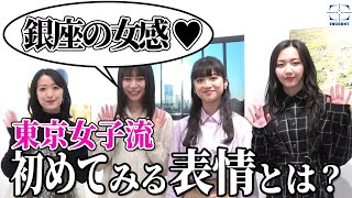 東京女子流 #TGS #写真展 □カメラマン・庄司芽生が、普段見れない3人の表情を撮った 4人組ガールズグループの東京女子流が27日より、都内ギャラリーで初となる写真 ...