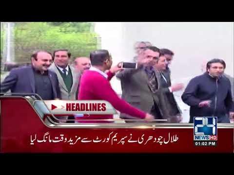 News Headlines | 1:00 PM | 13 February 2018 | 24 News HD