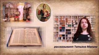 История российских библиотек: флешмоб