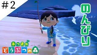 【あつ森】 釣り...難しっ!/ のんびり実況プレイPart 2【あつまれどう…