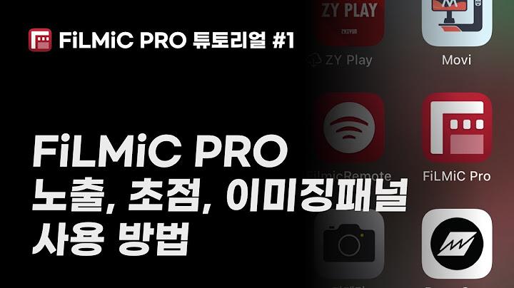 FiLMiC Pro 사용법 - 초점, 노출, 이미징패널(컬러 컨트롤)