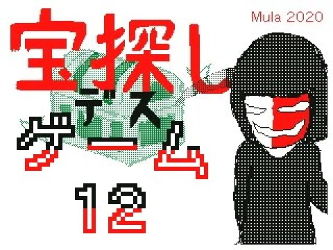 宝探しデスゲーム10~12