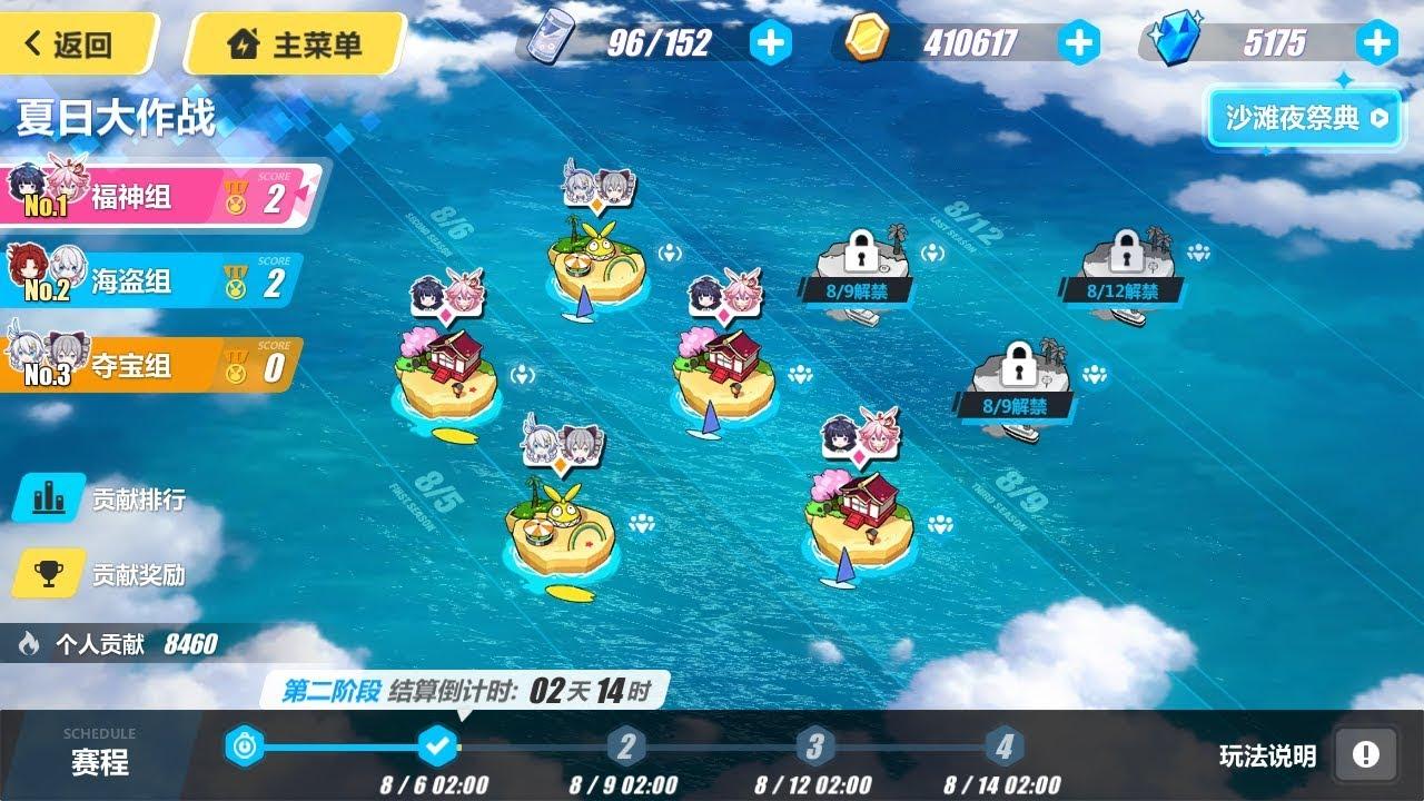 Honkai impact 3 3rd the summer faction war event second honkai impact 3 3rd the summer faction war event second season round 3 stopboris Choice Image