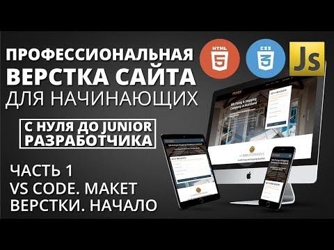 Профессиональная верстка сайта - адаптивное меню на чистом Html Css