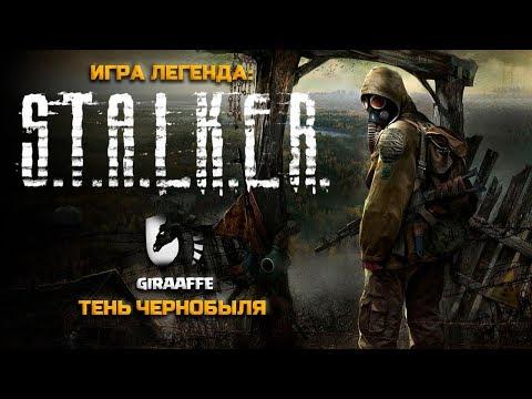 Легендарная игра S.T.A.L.K.E.R • Тень Чернобыля • Сталкер Начинаем Прохождение ✅