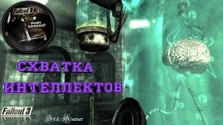 Fallout 3 Схватка интеллектов  Финал