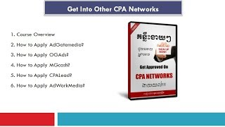 How to get $5 from CPABuilD 2017 - គន្លឹះទទួល