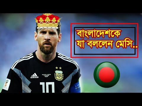 বাংলাদেশী সমর্থকদের একি বললেন মেসি... Messi tells Bangladeshi supporters thumbnail