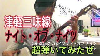 【東方】『ナイト オブ ナイツ』三味線で弾いてみた!