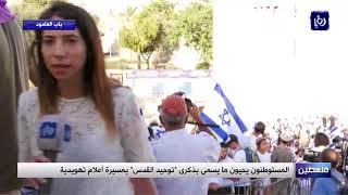 """المستوطنون يحيون ما يسمى بذكرى """"توحيد القدس"""" بمسيرة أعلام تهويدية (2-6-2019)"""
