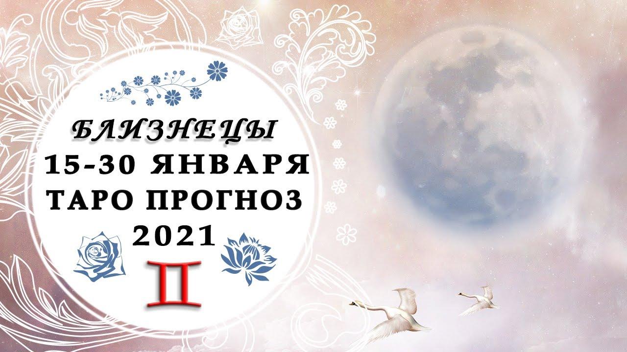 ♊БЛИЗНЕЦЫ 15 – 30 ЯНВАРЯ 2021 общий таро прогноз
