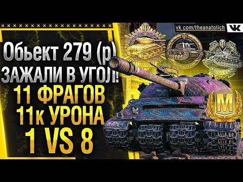 ЗАЖАЛИ В УГОЛ Об. 279 (р)! 1 VS 8 КОЛОБАНОВ И МАСТЕР WOT!
