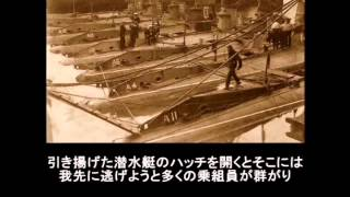 ニコニコ動画で上げた「ゆっくりで語る第六潜水艇の事故」を3分割したも...
