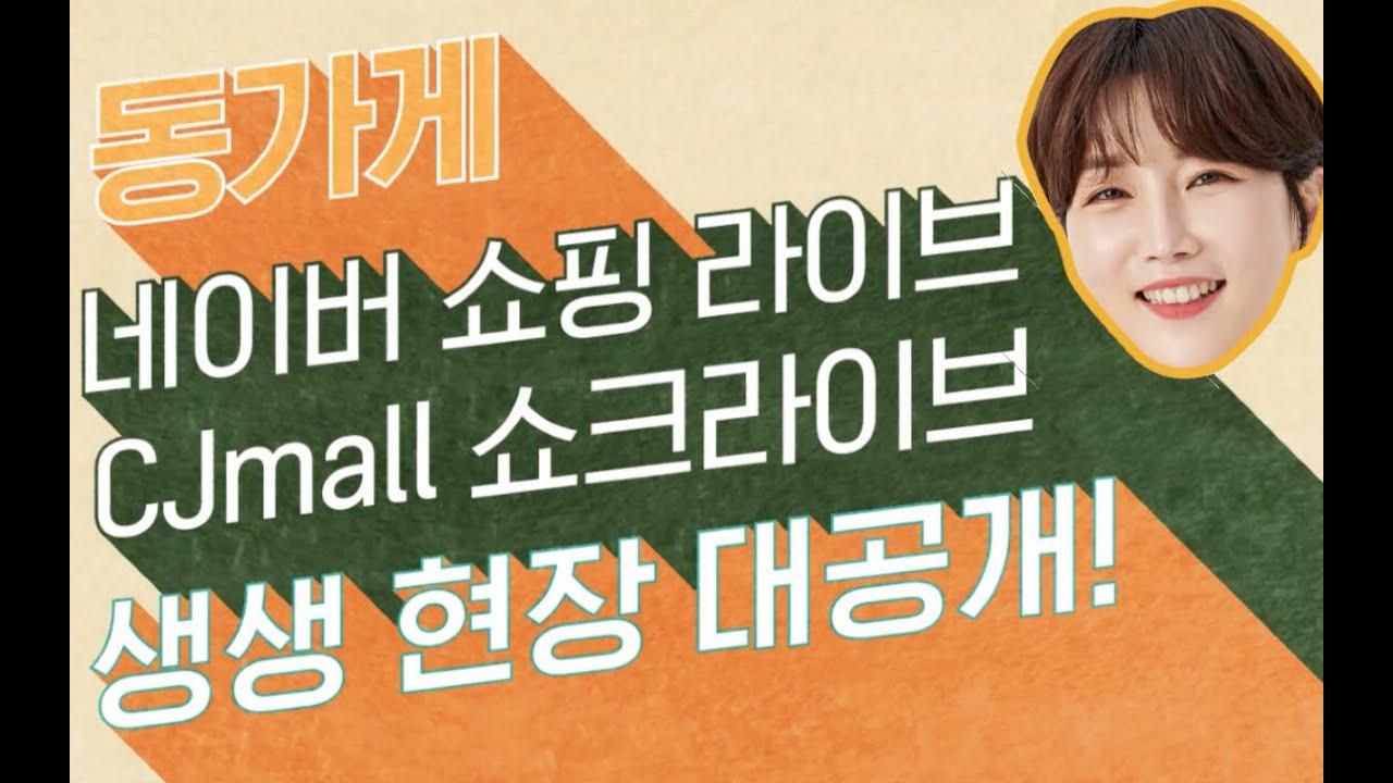 [동가게TV] 네이버쇼핑라이브 실시간1위😍 1등상품 세스더마 비타민C앰플.ssul