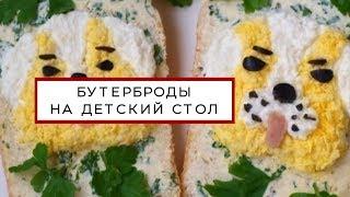 """Бутерброды на праздничный детский стол рецепты """"Собачки"""""""