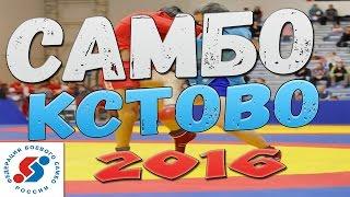 САМБО КСТОВО ЧЕМПИОНАТ РОСИИИ 2016(Лучшие моменты чемпионата РОССИИ по боевому самбо в городе Кстово 2 канал https://www.youtube.com/channel/UC-lOZu6vY2MwGegLxppKTJQ., 2016-09-04T07:50:13.000Z)