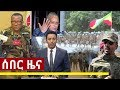Ethiopian News Today አስደንጋጭ ትኩስ ሰበር ዜና ሳሞራ ተሰናበቱ December 29 2018 መታየት ያለበት