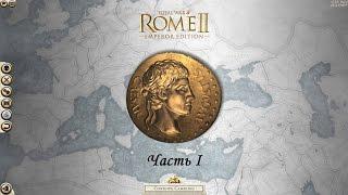 Обзор Total War:Rome 2 Emperor Edition и Augustus Campaign - Часть 1