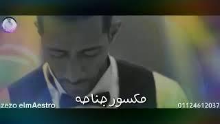 مهرجان انا عشت قبلك طير حزين مكسور جناحه