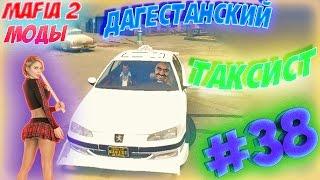 Mafia 2. Обзор модов. ДАГЕСТАНСКИЙ ТАКСИСТ! (Peugeot 406)(В этом видео мы посмотрим на новую машину в Мафии 2: Peugeot 406 Taxi! Ссылка на моды: Такси..., 2016-09-13T15:15:12.000Z)