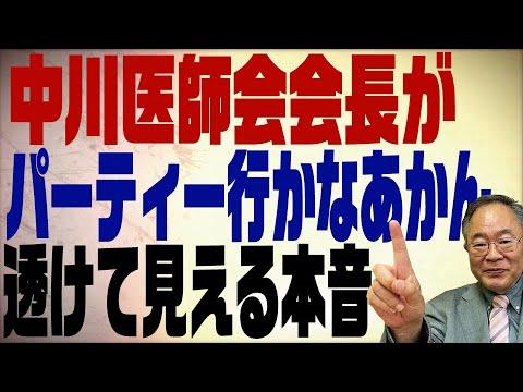 第162回 中川医師会会長パーティ問題でコロナについてもう一度考える