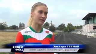 Пинчанка Эльвира Герман завоевала золото чемпионата Европы по легкой атлетике