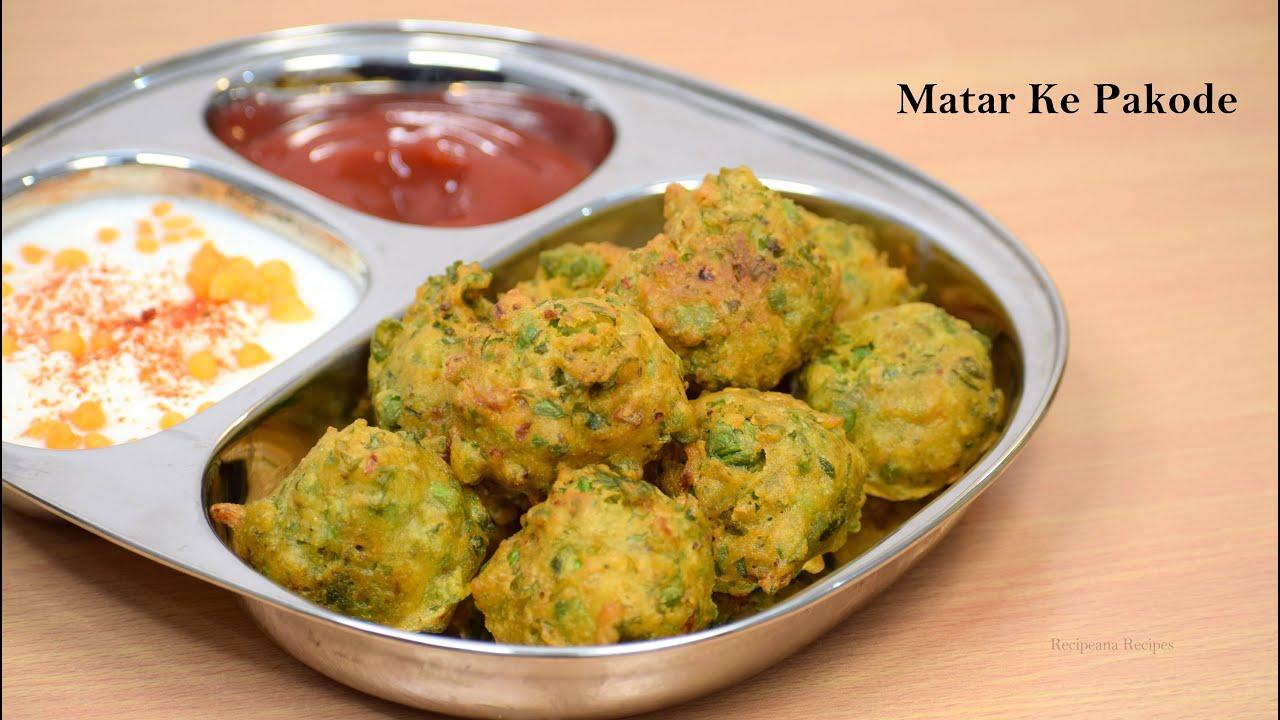 हरे मटर के कुरकुरे और चटपटे पकोड़े बनाये नाश्ते में - Crispy Matar Bonda | Matar Ke Pakode