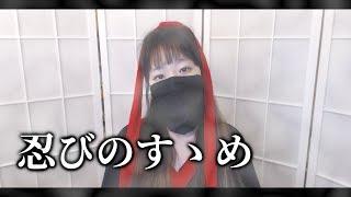 【歌ってみた】 まふまふ - 忍びのすゝめ (Shinobi No Susume) COVER by Nanaru