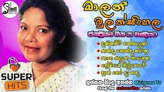 Sinhala Songs   Best Of Sinhala Songs Collection   ( Vol 45 ) Malani Bulathsinhala   #miriguwa_tv