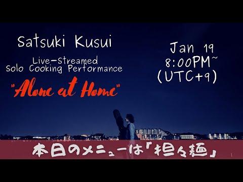 """ジャズベーシストによる手料理ライブ配信 Live-Streaming Solo Cooking Performance """"Alone at Home"""" Season 2 Vol.00テスト配信"""