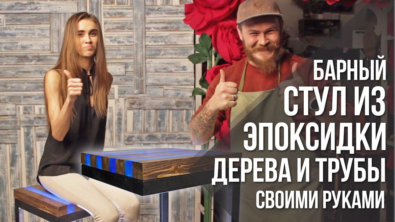 Купить барные стулья в интернет-магазине дизайнерской мебели и предметов интерьера cosmorelax. Ru!. Бесплатная доставка, гарантия, качество.