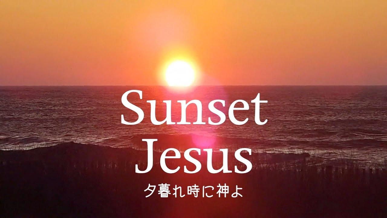 和訳 Avicii Sunset Jesus Lyric Video Youtube