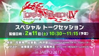 JAEPO2017会場でいよいよ全貌が明らかになる『LORD of VERMILION IV』!...