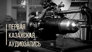 Первая в истории аудиозапись казахской музыки. Дорога людей
