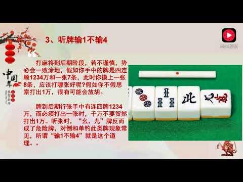 打麻将老输怎么办?麻将大师说记住这5个技巧口诀 打牌不会再输