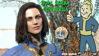Fallout 4 Спутница Нора  Жена Главного Героя