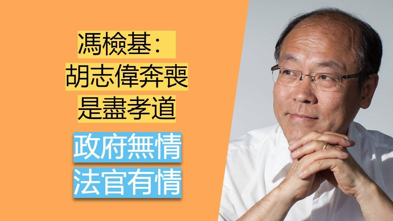 馮檢基:胡志偉奔喪是盡孝道,政府無情,法官有情