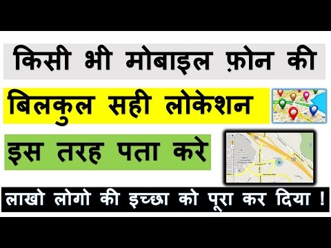 How To Track Mobile Phone Location in India ?