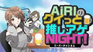 AiRI - A night comes!