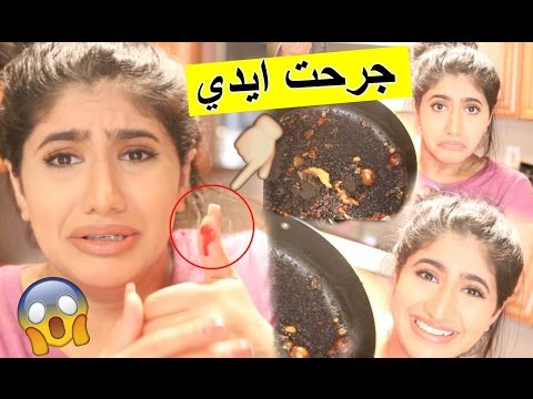 تحدي الكبسة السعودية : طبخت وانجرحت  !| Cooking Challenge With Ozx