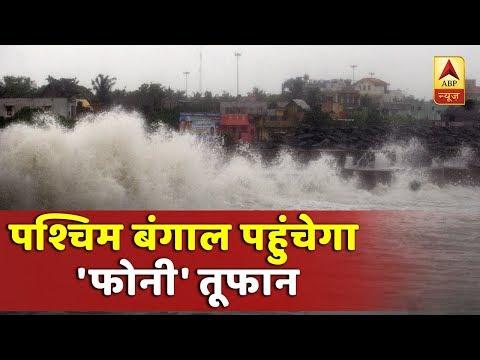 रात 8.30 पश्चिम बंगाल पहुंचेगा 'फोनी' तूफान, अलर्ट जारी किया गया   ABP News Hindi