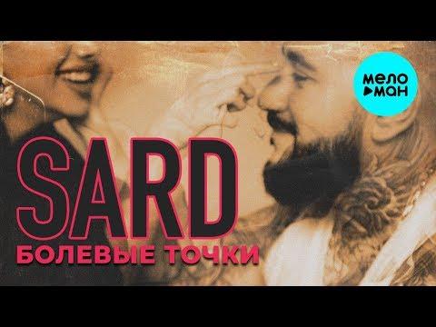SARD - Болевые точки Single