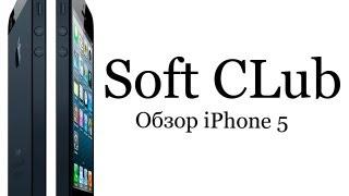 Полный обзор iPhone 5 (купить в Одессе) - Soft CLub(В этом видео я Вам расскажу о новом iPhone 5 - стоит ли покупать iPhone 5 ? - чем отличается iPhone 5 от iPhone 4s ? - сколько..., 2012-09-25T20:21:56.000Z)