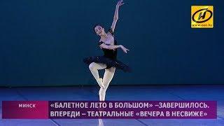 «Балетное лето в Большом» завершилось