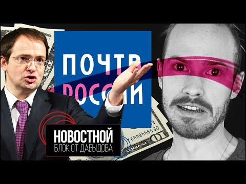 80МЛН НА РАЗВИТИЕ ИМИДЖА ПОЧТЫ РОССИИ! (Новостной блок от Давыдова)