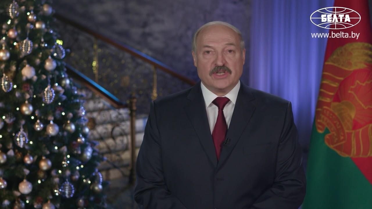 Новогоднее поздравление лукашенко 2017 прямая трансляция фото 584